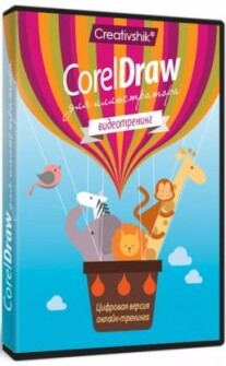 Постер: Corel Draw для иллюстратора