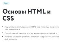 Постер: Основы HTML и CSS