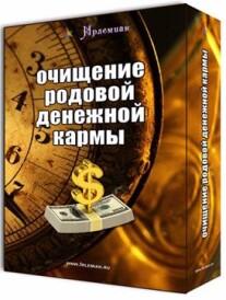 Постер: Очищение родовой денежной кармы