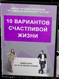 Постер: 10 вариантов счастливой жизни