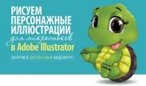 Постер: Рисуем персонажные иллюстрации для микростоков в Adobe Illustrator