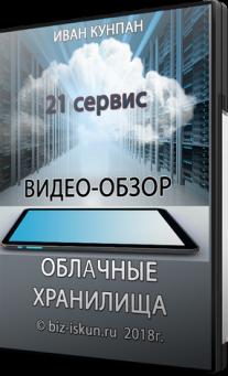 Постер: 21 сервис облачного хранилища для инфобизнеса