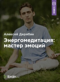 Постер: Энергомедитация: мастер эмоций