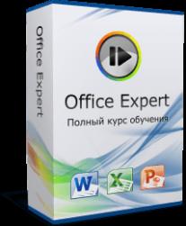 Постер: Office Expert