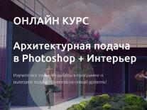 Постер: Архитектурная подача в Photoshop + Интерьер