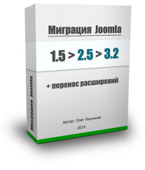 Постер: Миграция Joomla с 1,5 до 3