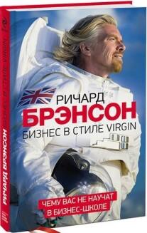Постер: Бизнес в стиле Virgin. Чему вас не научат в бизнес-школе