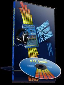 Постер: Сведение и мастеринг в FL Studio