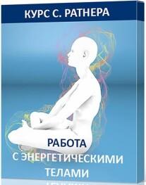 Постер: Работа с энергетическими телами