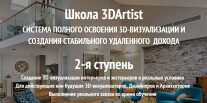 Постер: 3D-визуализация интерьеров и экстерьеров. 2 ступень