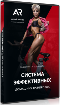 Постер: Система эффективных домашних тренировок