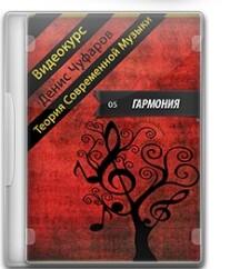 Постер: Энциклопедия Современной Теории Музыки