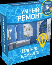 Постер: Умный ремонт: ванная комната
