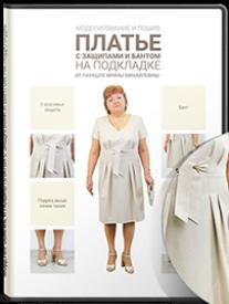 Постер: Моделирование и пошив платья с бантом и защипами на подкладке