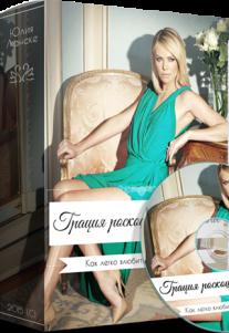 Постер: Грация роскошной женщины