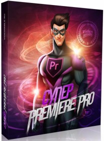 Постер: Супер Premiere Pro