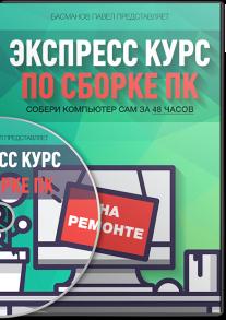 Постер: Экспресс курс по сборке ПК