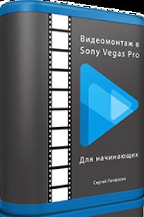 Постер: Видеомонтаж в Sony Vegas Pro. Базовый курс