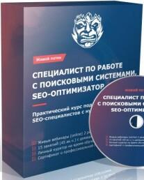 Постер: Специалист по работе с поисковыми системами, SEO-оптимизатор