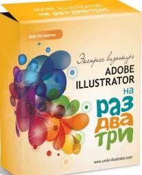Постер: Adobe Illustrator на раз-два три!
