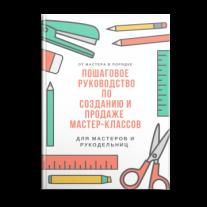 Постер: Пошаговое руководство по созданию и продаже мастер-классов