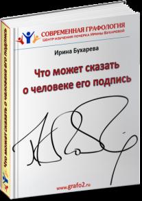 Постер: Что может сказать о человеке его подпись