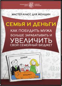 Постер: Семья и деньги