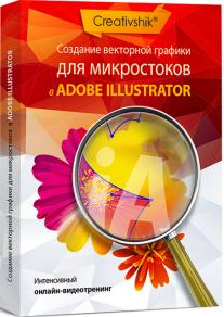 Постер: Создание векторной графики для микростоков в ADOBE ILLUSTRATOR