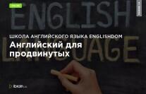 Постер: Английский для продвинутых