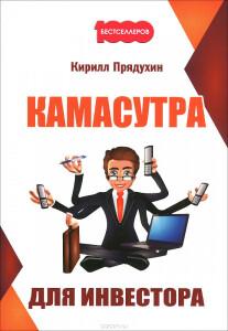 Постер: Камасутра для инвестора