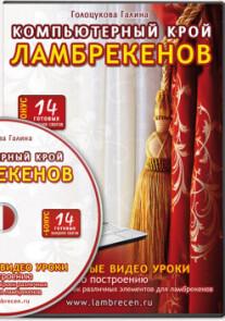 Постер: Компьютерный крой ламбрекенов
