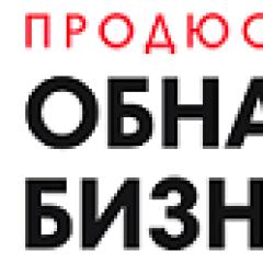 Продюсерский центр «Обнаженный бизнес»
