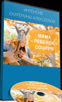Постер: Мама-ребенок-социум