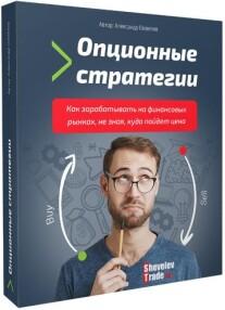 Постер: Опционные стратегии