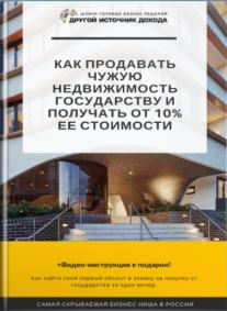 Постер: Как продавать чужую недвижимость государству и получать от 10% ее стоимости с одной сделки