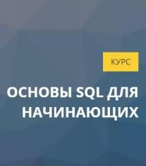Постер: Основы SQL для начинающих