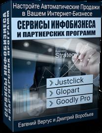 Постер: Сервисы инфобизнеса и партнерских программ