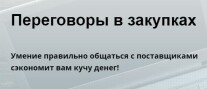 Постер: Переговоры в закупках