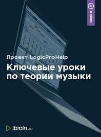 Постер: Ключевые уроки по теории музыки