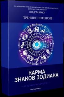 Постер: Карма знаков зодиака