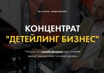 Постер: Детейлинг бизнес