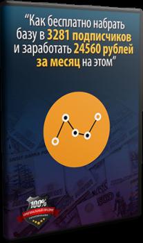 Постер: Как набрать базу подписчиков бесплатно?