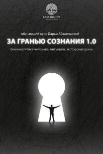 Постер: За гранью сознания 1.0