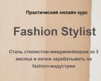 Постер: Fashion Stylist