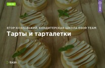 Постер: Тарты и тарталетки