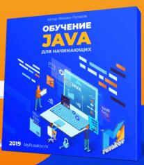 Постер: Обучение Javа для начинающих