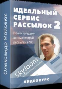 Постер: Автоматизация продаж Вконтакте