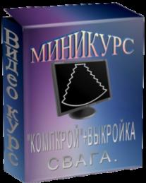 Постер: «Компкрой» + выкройка свага