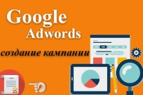 Постер: Секреты настройки Google Adwords