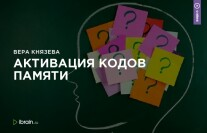 Постер: Активация кодов памяти